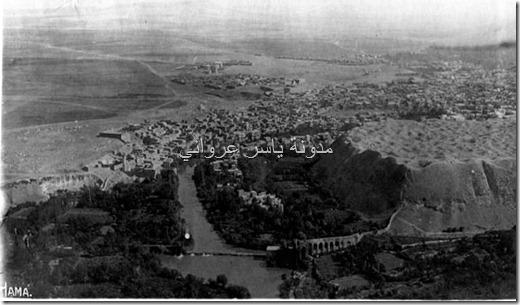 Hama - حماة صورة قديمة