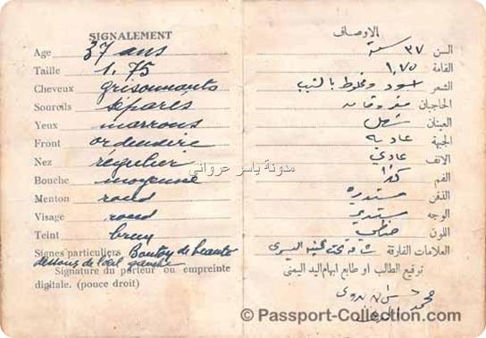 الجواز السوري 1934
