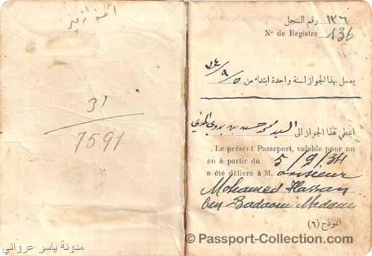 جواز السفر 1934