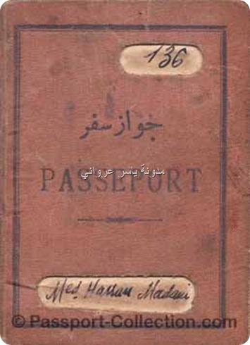 جواز سفر سوري قديم