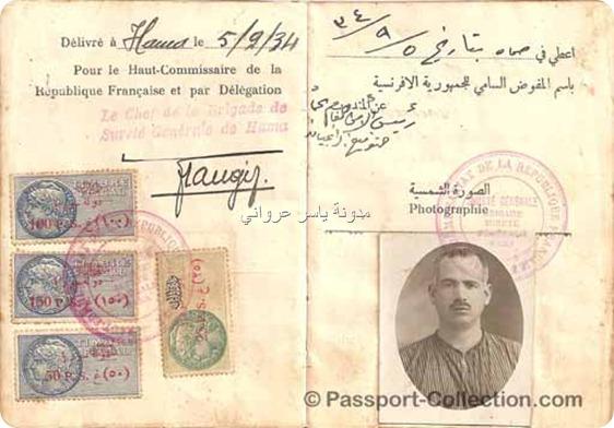 جواز سفر سوري