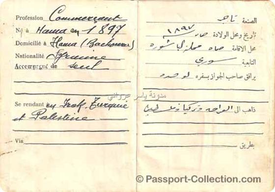 جواز سفر صادر من حماة