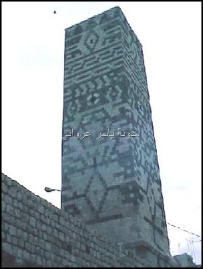 المئذنة الاثرية للجامع الكبير 1998