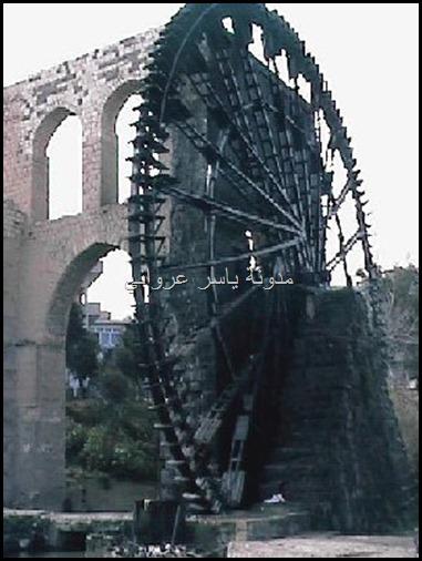 ناعورة المحمدية 1998
