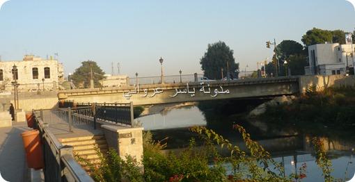 جسر الشهيد شفيق العبيسي حديثة