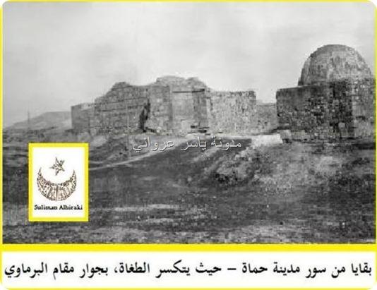 بقايا سور مدينة حماة