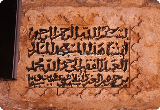 كتابة توثق تاريخ بناء جامع العزي