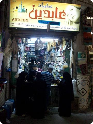 محل عابدين سوق الطويل