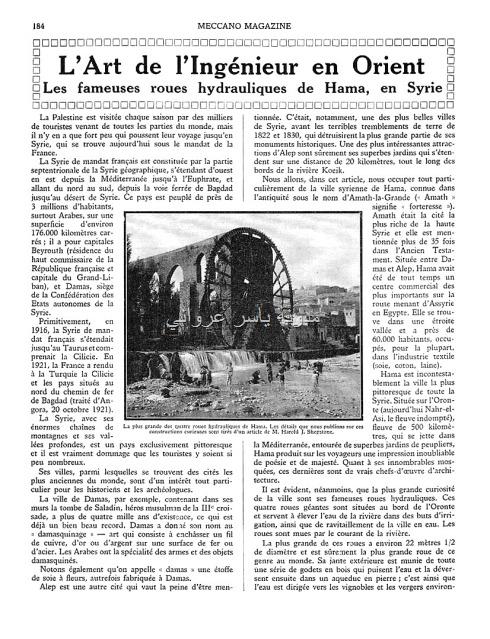 ناعورة المحمدية على صفحات مجلة فرنسية  سنة 1936