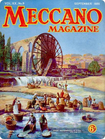 نواعير حماة على غلاف مجلة أمريكية سنة 1935م