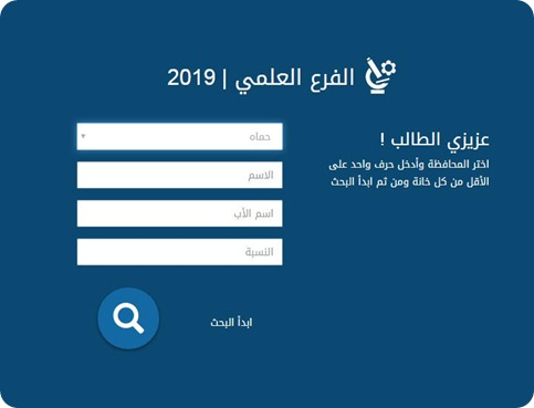 نتائج الثانوية العامة في سوريا حسب الأسم