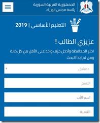 نتائج صف التاسع 2019
