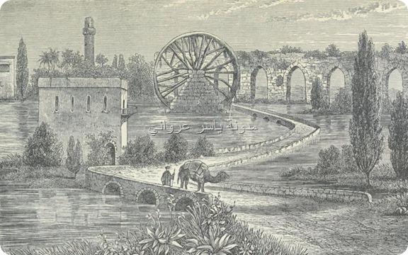 ناعورة الجسرية القرن التاسع عشر