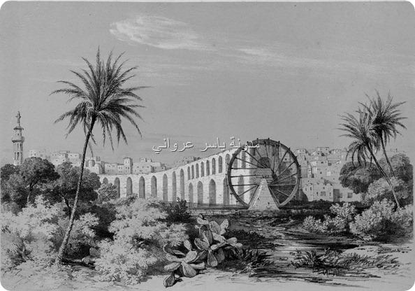 ناعورة المحمدية القرن التاسع عشر .