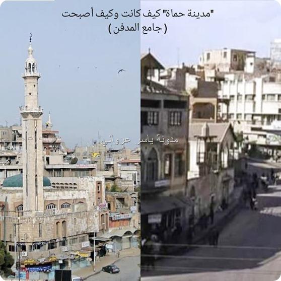 جامع المدفن في مدينة حماة