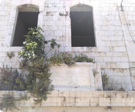 كتابة فوق باب قصر الأرناؤوط