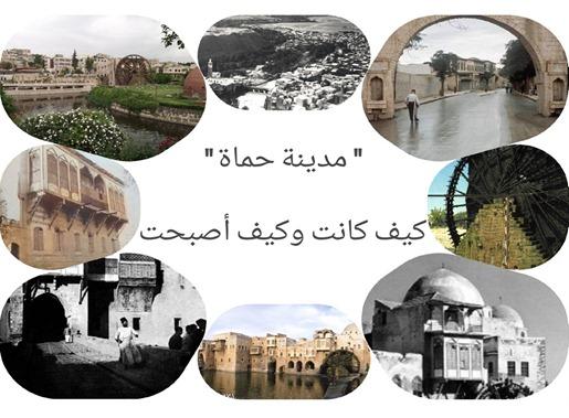 مدينة حماة كيف كانت وكيف أصبحت