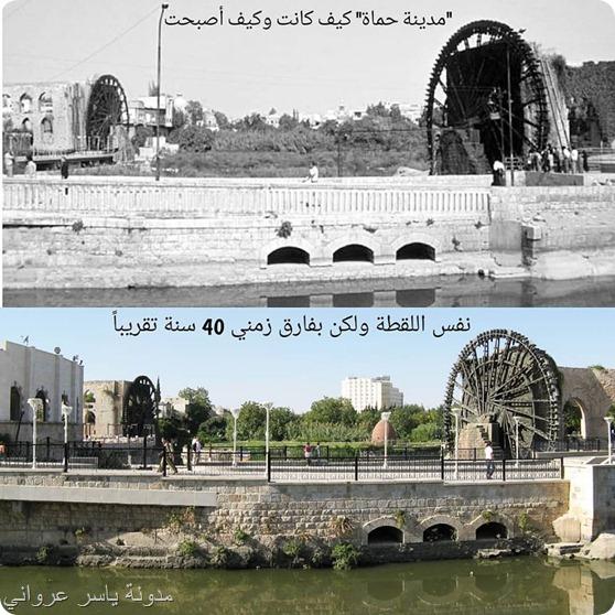 مدينة حماة كيف كانت وكيف أصبحت ( جسر السرايا )