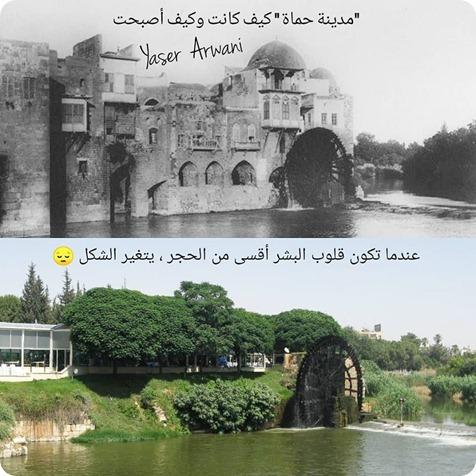مدينة حماة كيف كانت وكيف أصبحت - الزاوية القادرية