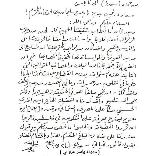 من حماة إالى نابلس 1927م