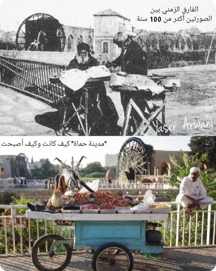 مدينة حماة كيف كانت وكيف أصبحت البائع المتجول