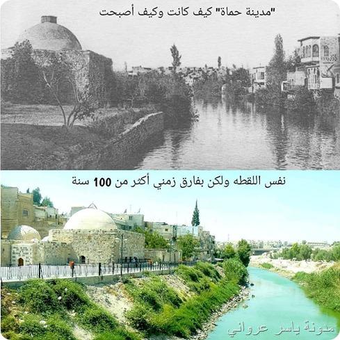 مدينة حماة كيف كانت وكيف أصبحت حمام السلطان