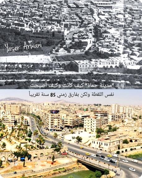 مدينة حماة كيف كانت وكيف أصبحت  جزء من حي الحاضر