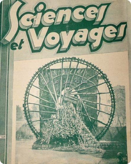 ناعورة الجسرية على غلاف مجلة فرنسية 1930