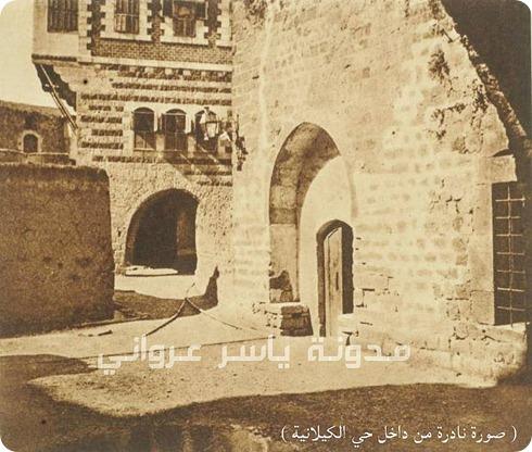 زاوية الشيخ حسين من داخل حي الكيلانية