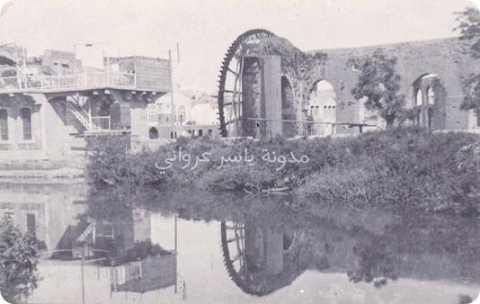 ناعورة الجسرية ومبنى البلدية في حماة