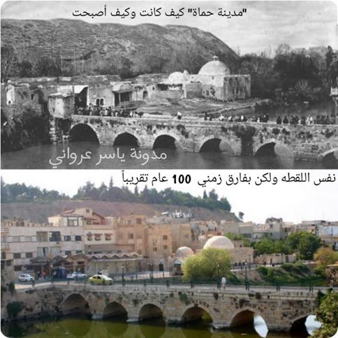 مدينة حماة كيف كانت وكيف أصبحت - جسر الكيلانية