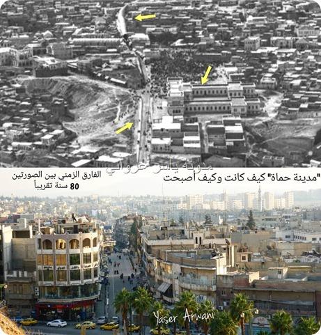 مدينة حماة كيف كانت وكيف أصبحت ( شارع ابن رشد )